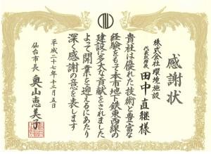 201512261419