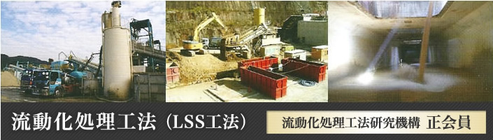 流動化処理工法(SSL工法)